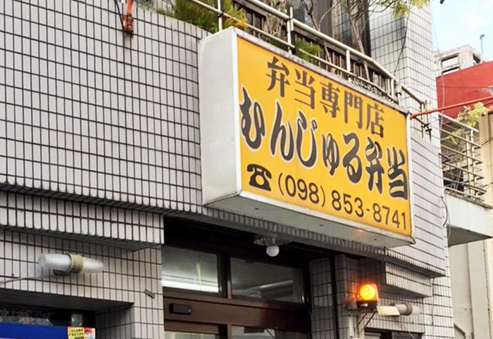 『むんじゅる弁当』店頭写真