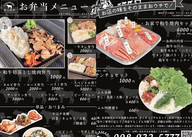 炭火焼肉 GOSAMARU(ゴサマル) テイクアウトメニュー
