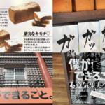 僕ができること(那覇市/首里)高級食パンが購入できる、遊びゴコロあるお店!