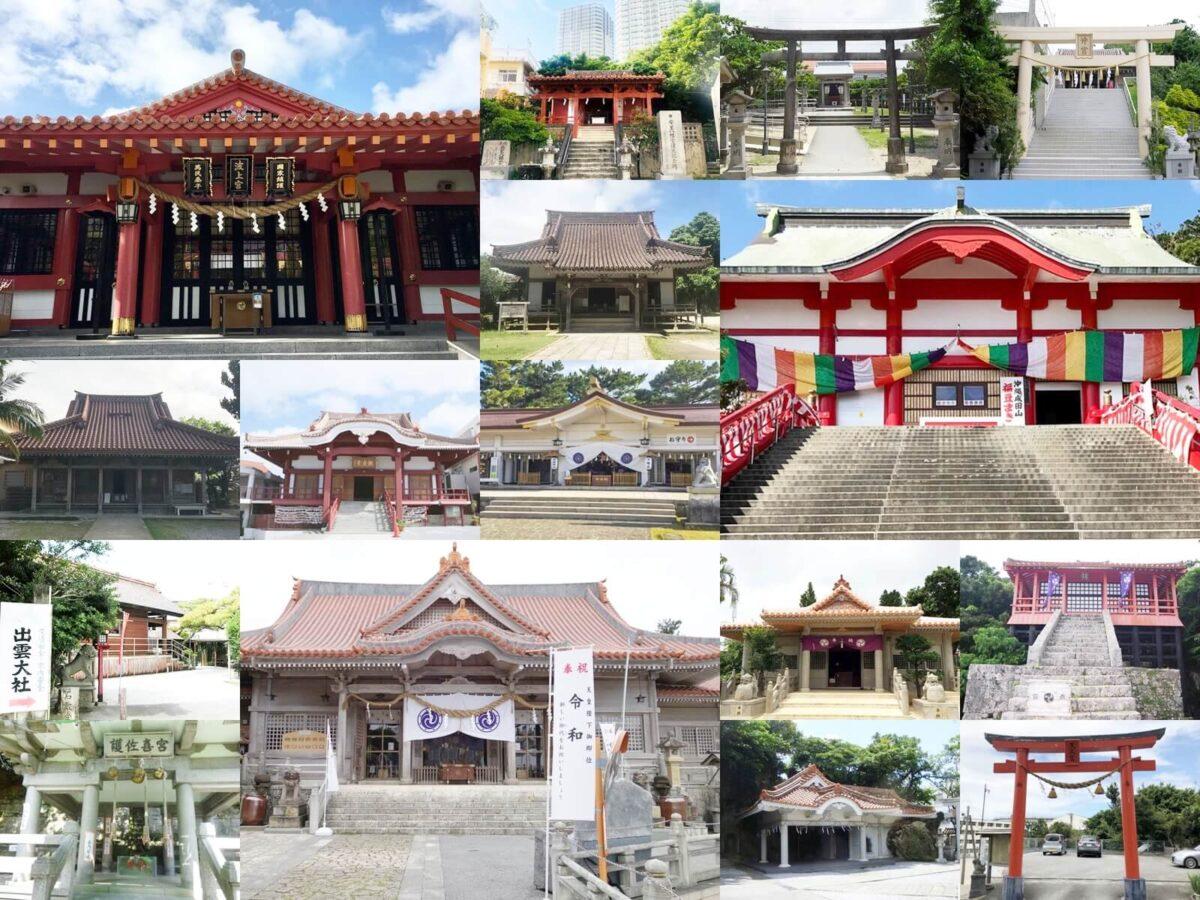 沖縄 初詣スポット 2021