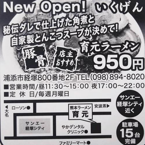 熊本ラーメン 育元 経塚店 店舗情報が書かれたチラシ