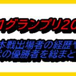 O-1グランプリ2020 本戦出場者の経歴や歴代の優勝者を総まとめ!