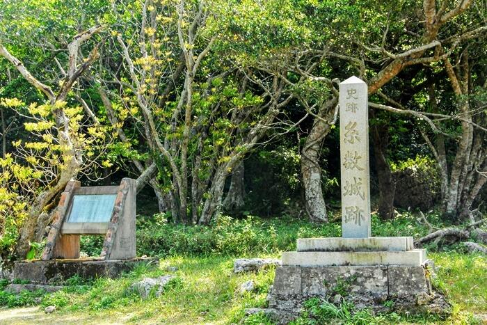糸数城跡の石碑