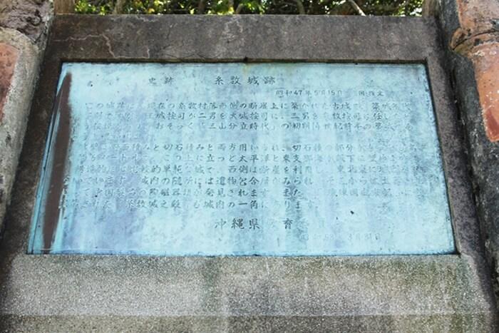 糸数城跡 説明板
