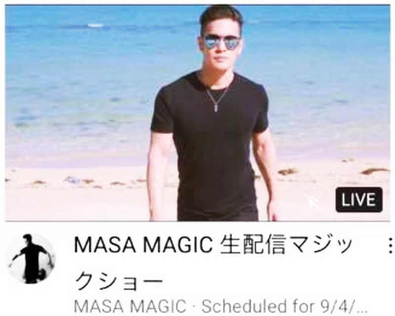 MASA MAGIC(マサマジック)YouTubeライブ