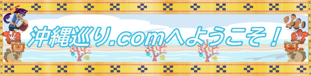 沖縄巡り.comへようこそ