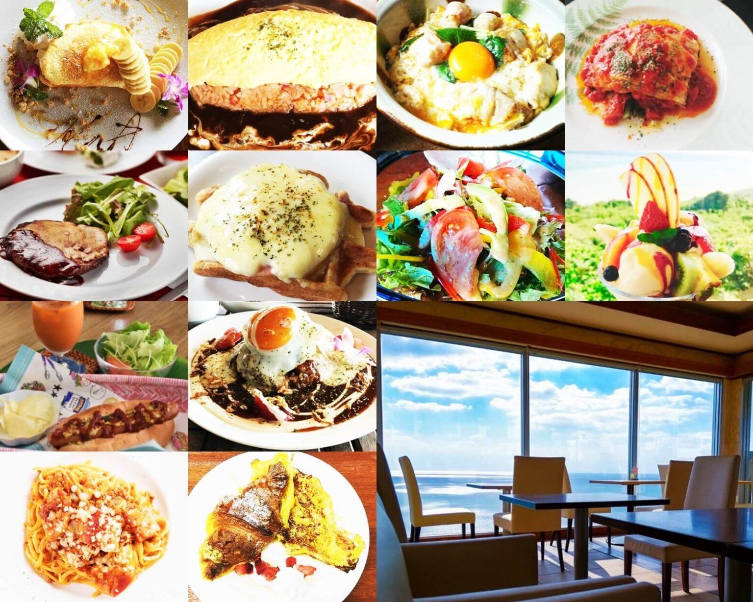 沖縄 おすすめ カフェ