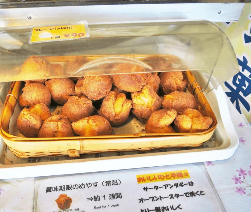 琉球銘菓 三矢 サーターアンダギー(プレーン)