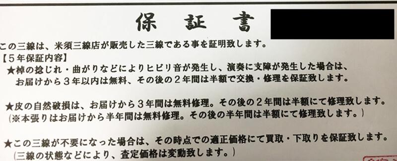米須三線店 保証書