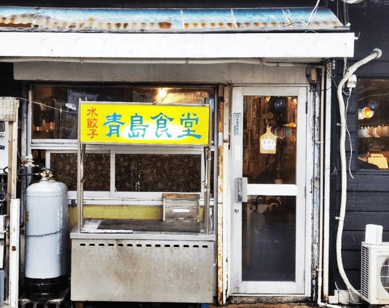 青島食堂 外観