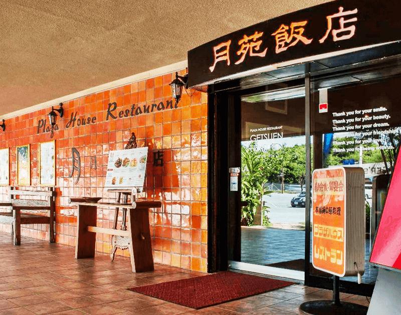 月苑飯店 入口