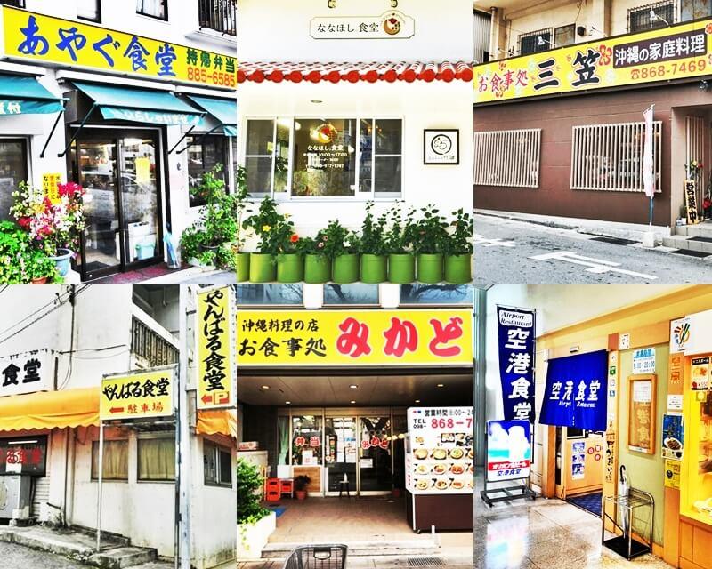 沖縄の食堂