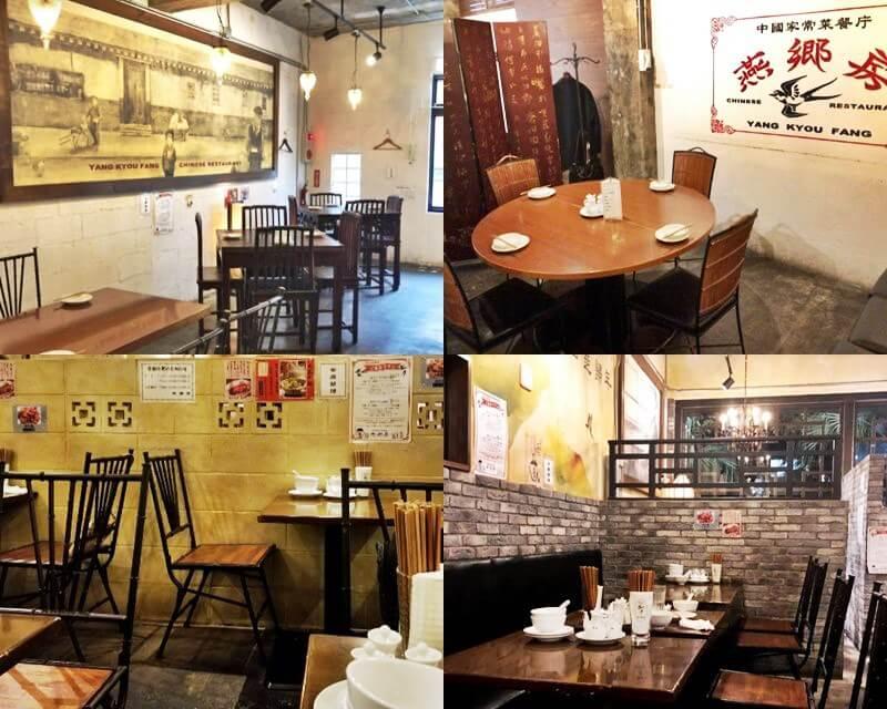 中国家常菜 燕郷房 店内の雰囲気