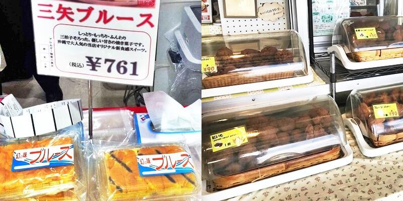 琉球銘菓 三矢 販売されているもの