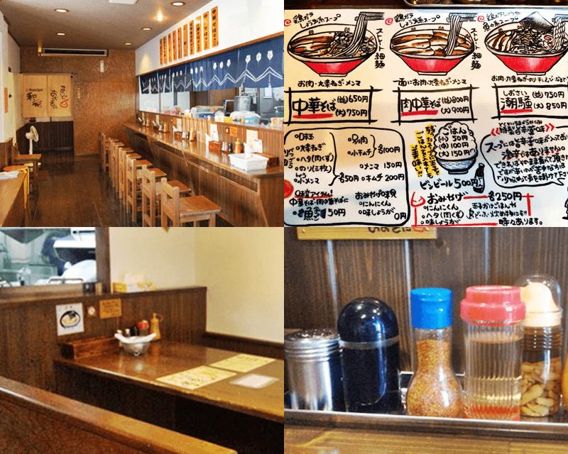 麺や 和楽 店内の雰囲気