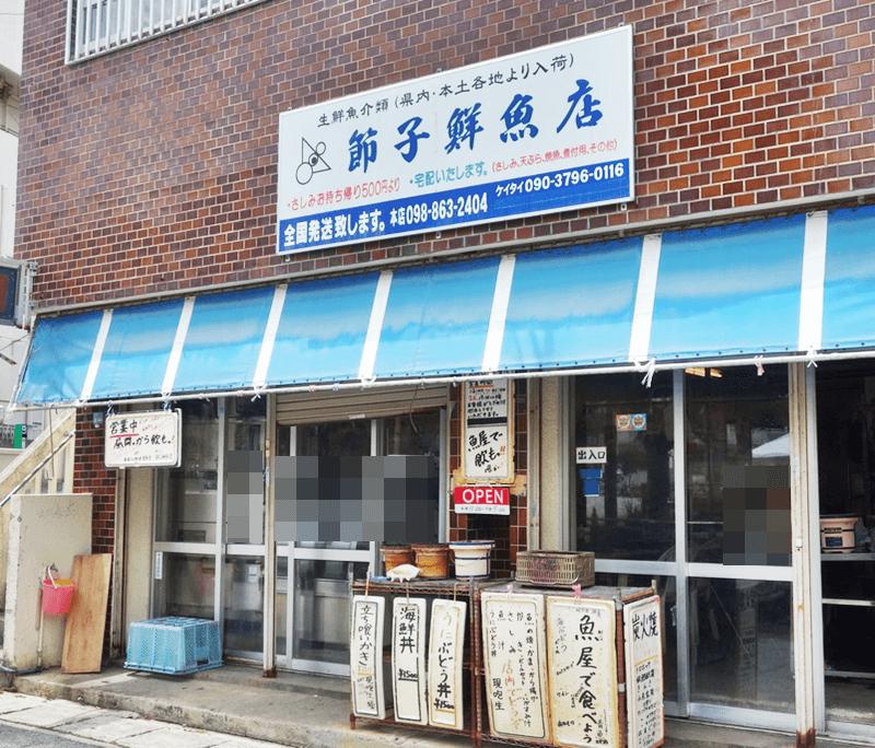 節子鮮魚店 外観