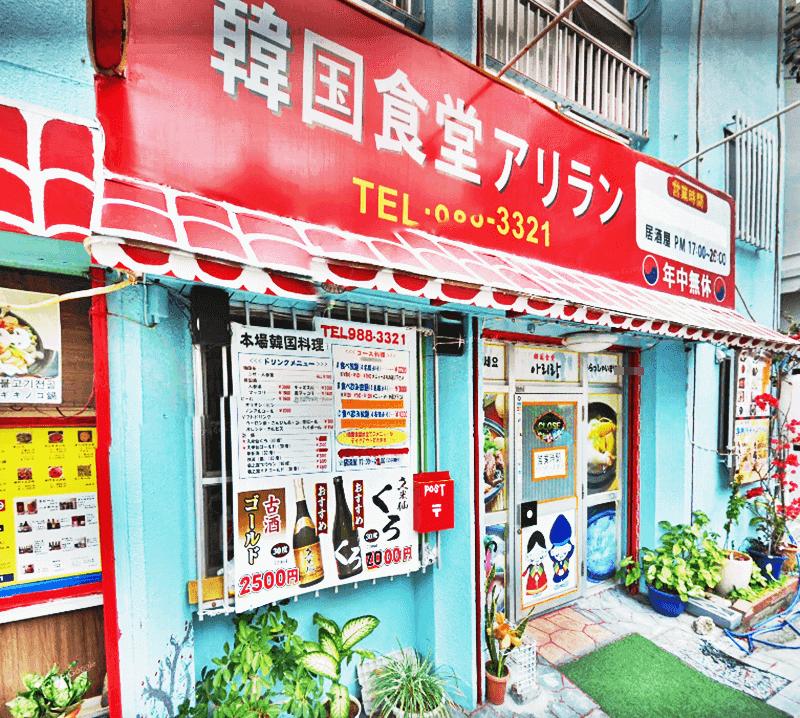 韓国食堂アリラン 外観