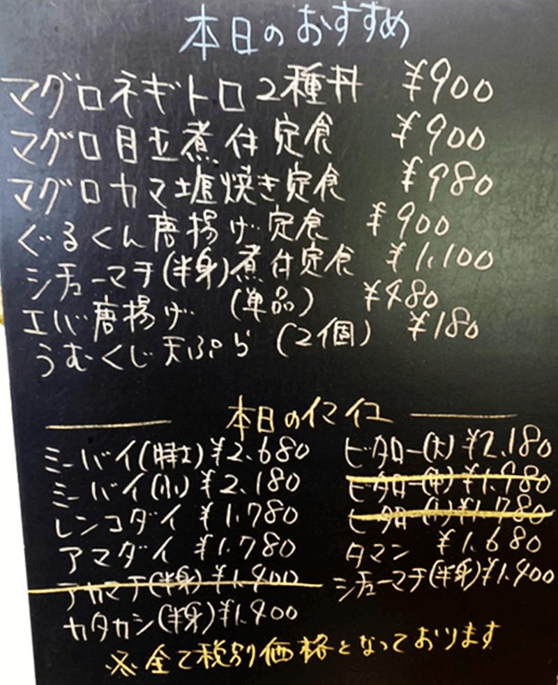 糸満漁民食堂 本日のおすすめメニュー