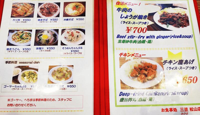 お食事処 三笠 メニュー2