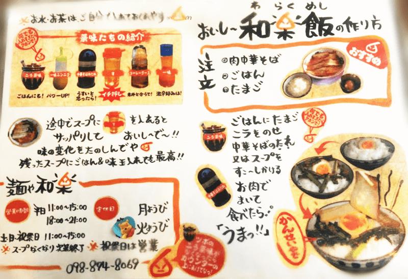 麺や 和楽 和楽飯の作り方