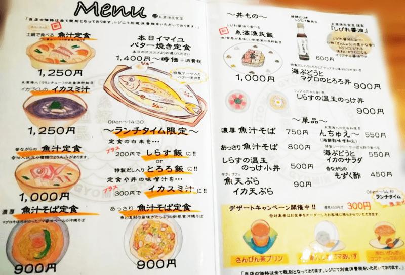 糸満漁民食堂 メニュー