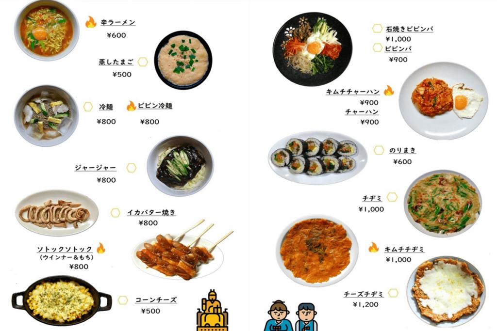 韓国食堂アリラン メニュー1