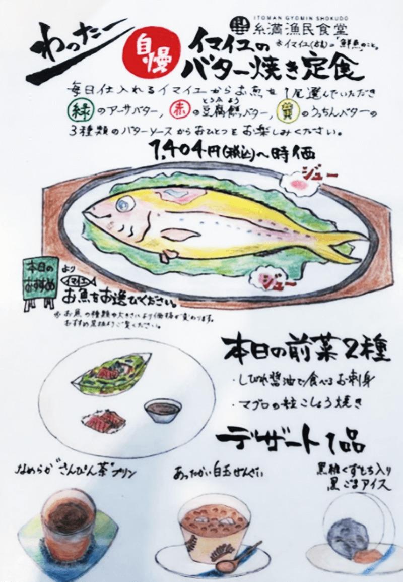 糸満漁民食堂 イマイユのバター焼き定食の詳細