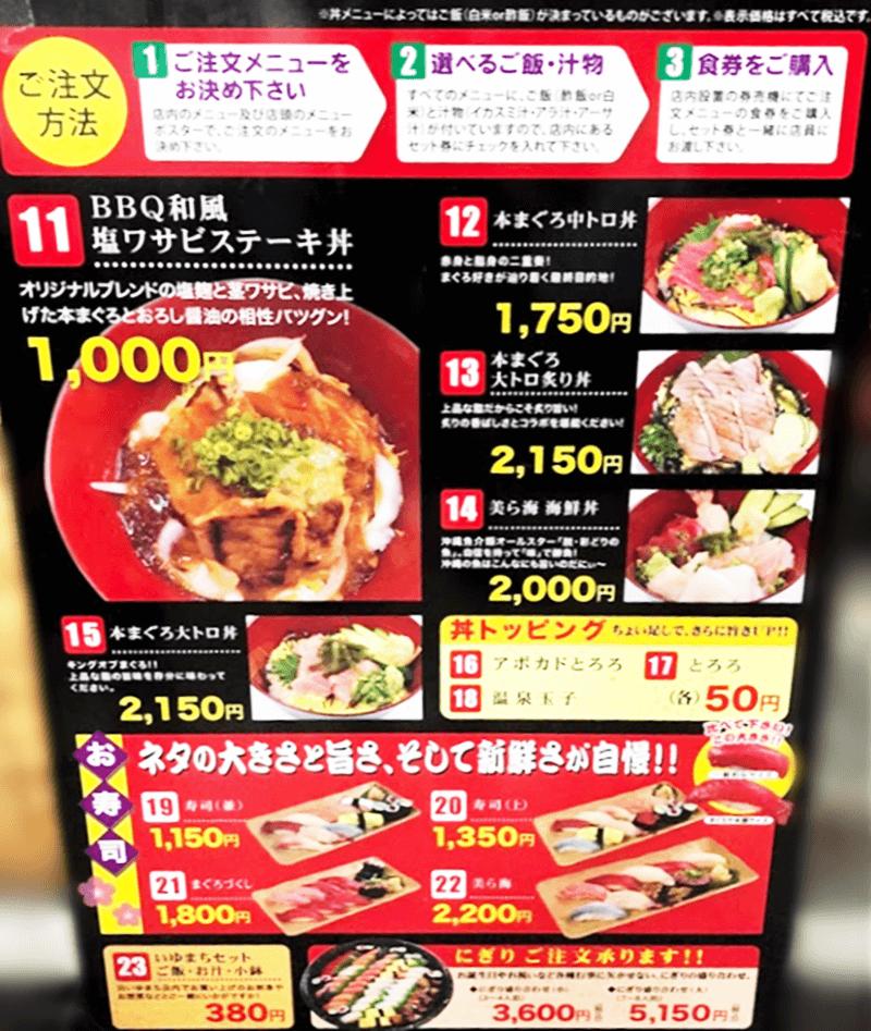まぐろや本舗 豪華な丼メニュー