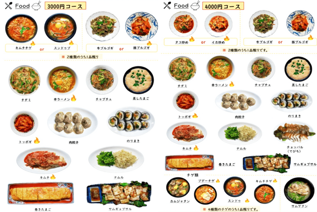韓国食堂アリラン コースメニュー(3,000円/4,000円)