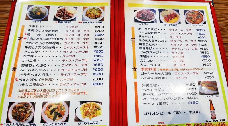 お食事処 三笠 メニュー