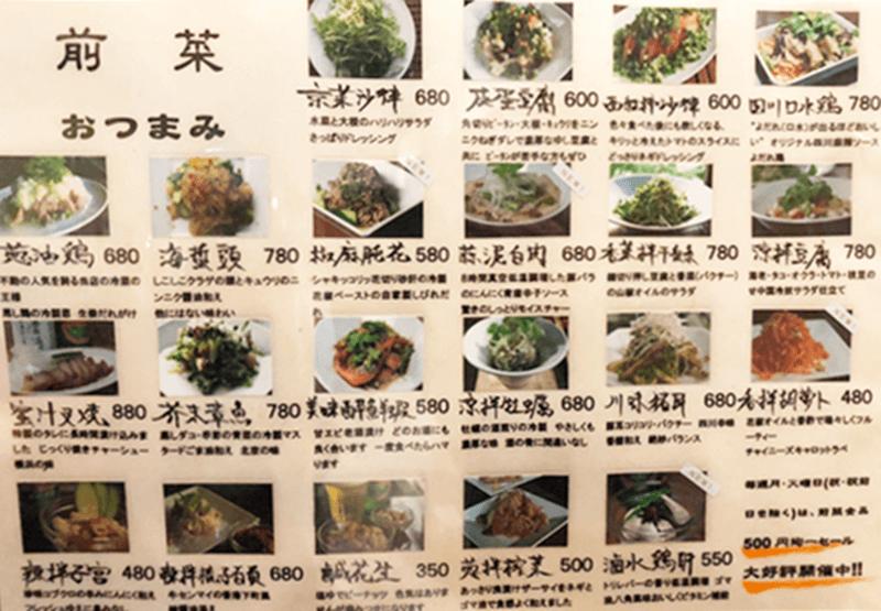 燕郷房(ヤンキョウファン)前菜メニュー