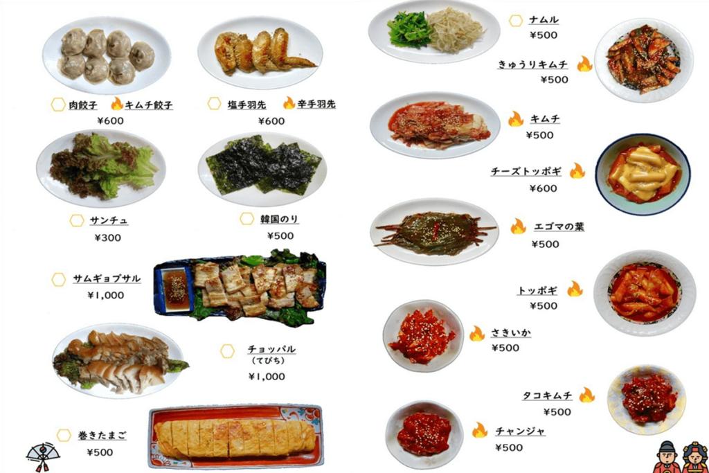 韓国食堂アリラン メニュー2