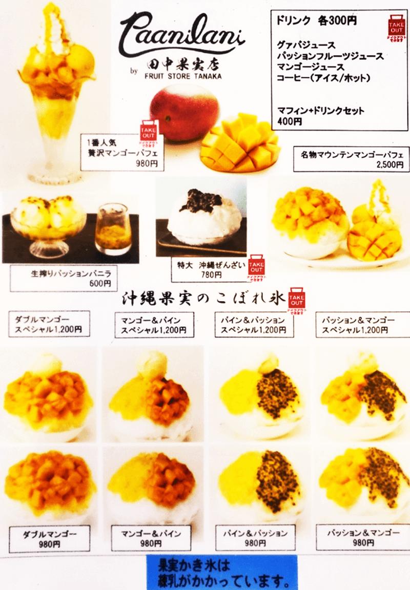 田中果実店 メニュー