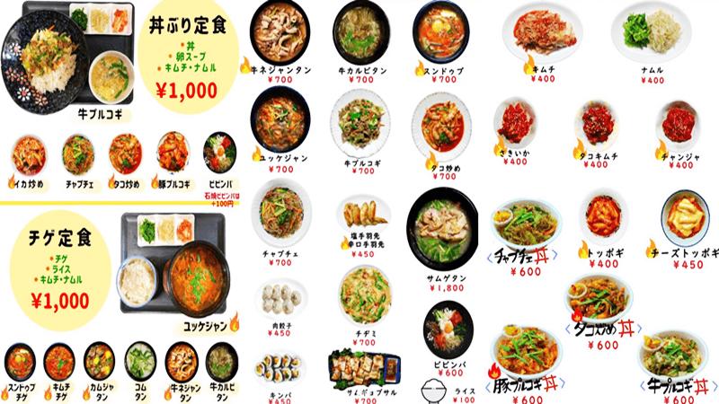 韓国食堂アリラン ランチメニュー