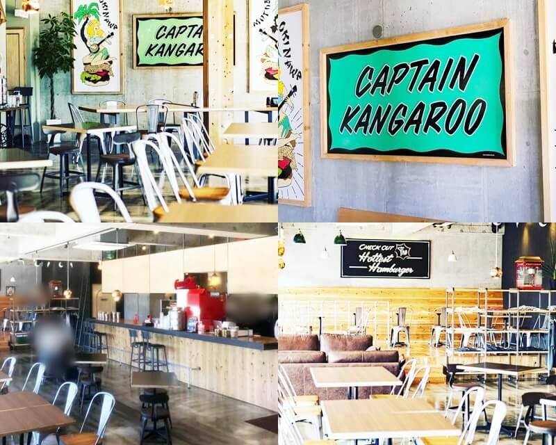キャプテンカンガルー 店内の雰囲気