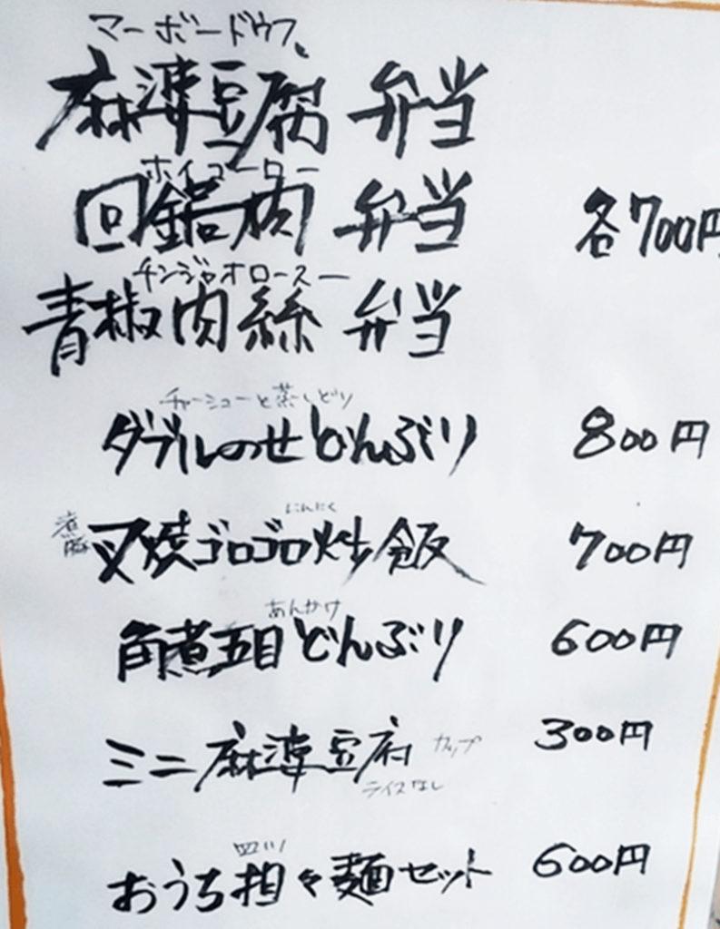 燕郷房(ヤンキョウファン)テイクアウト(お弁当)メニュー