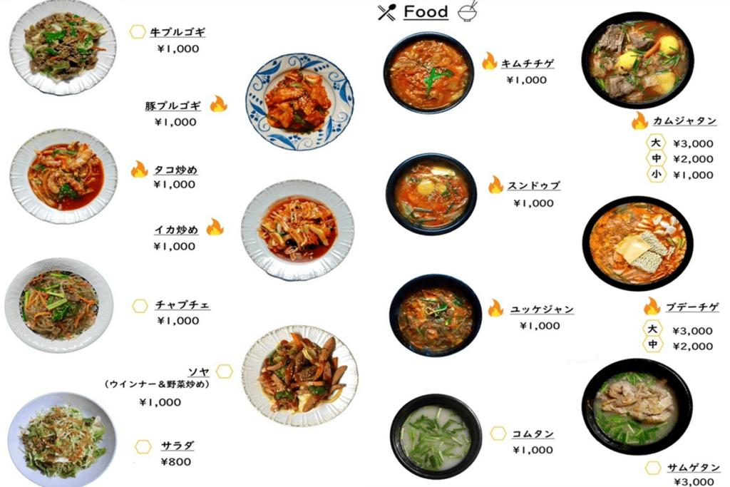 韓国食堂アリラン メニュー3