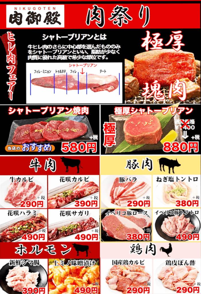 肉御殿 糸満本店 肉祭りメニュー