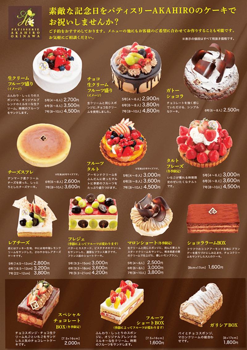パティスリーアカヒロ ホール&BOXケーキ