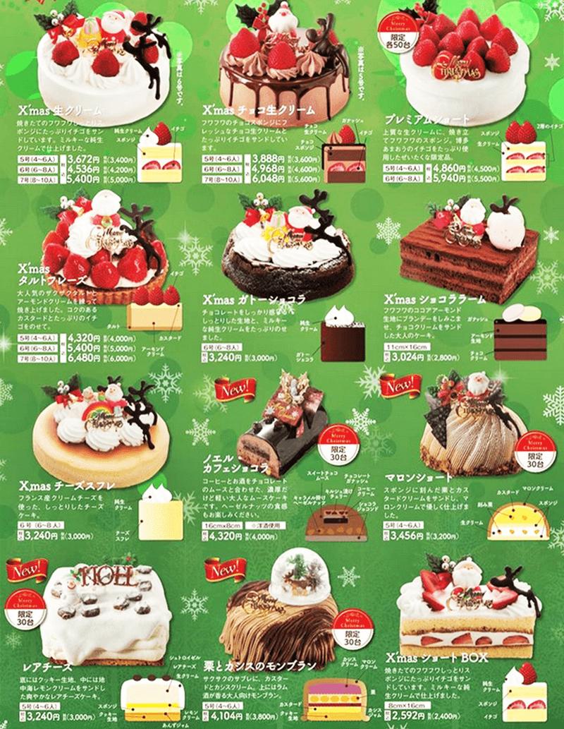 パティスリーアカヒロ クリスマスケーキ