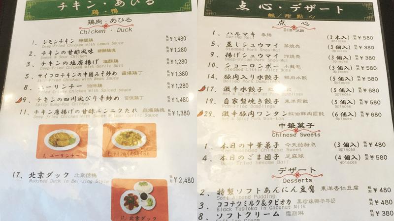 東洋飯店(那覇店)チキン・あひる・点心・デザートメニュー