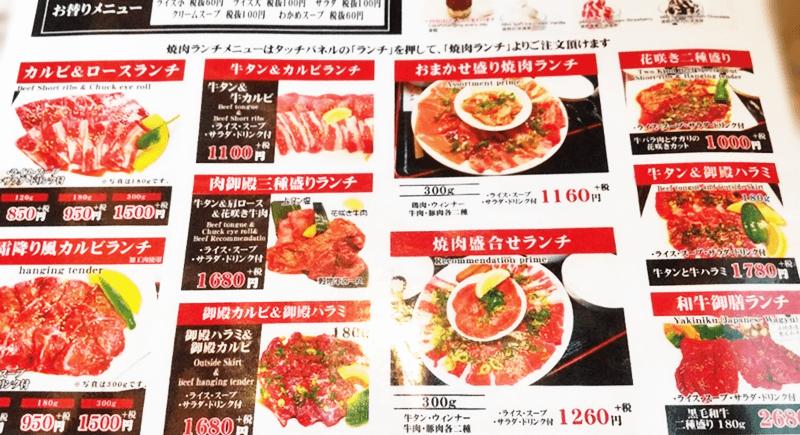 肉御殿 糸満本店 ランチ焼肉メニュー