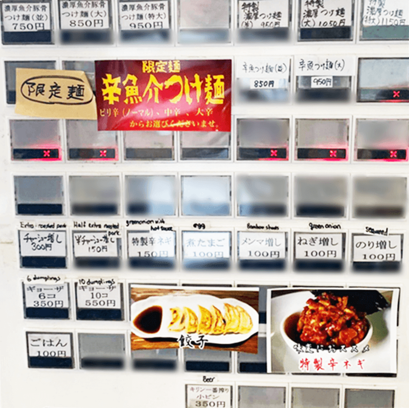 つけ麺 ジンベエ メニュー(券売機)