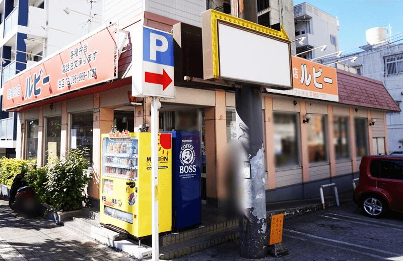 軽食の店ルビー(泊店[本店])外観