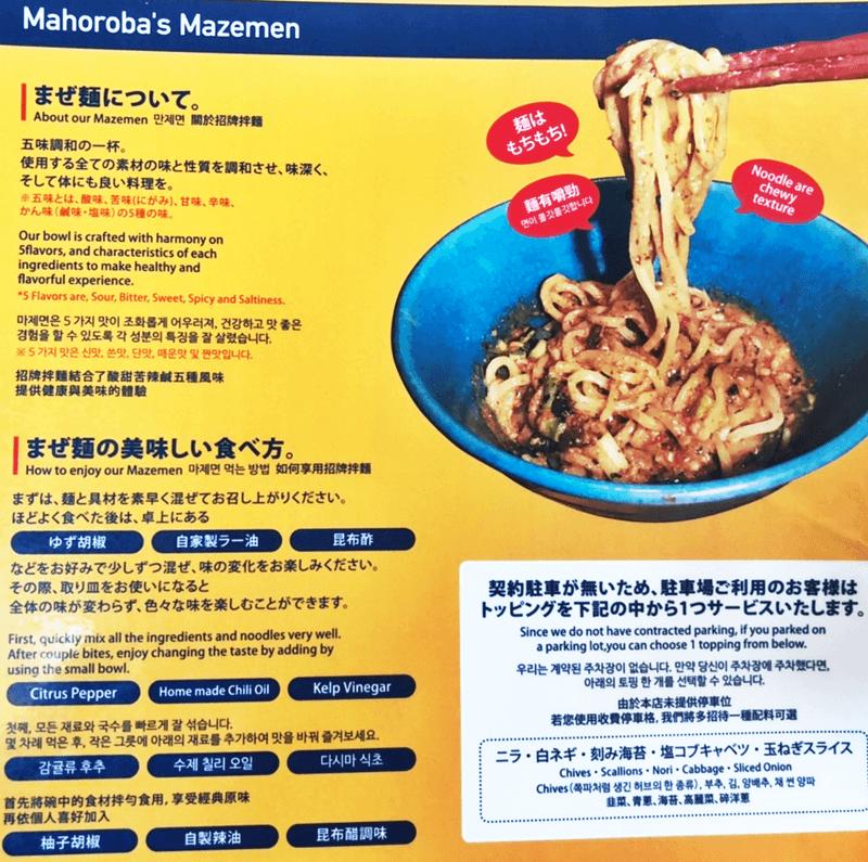 まぜ麺マホロバ まぜ麺のおいしい食べ方