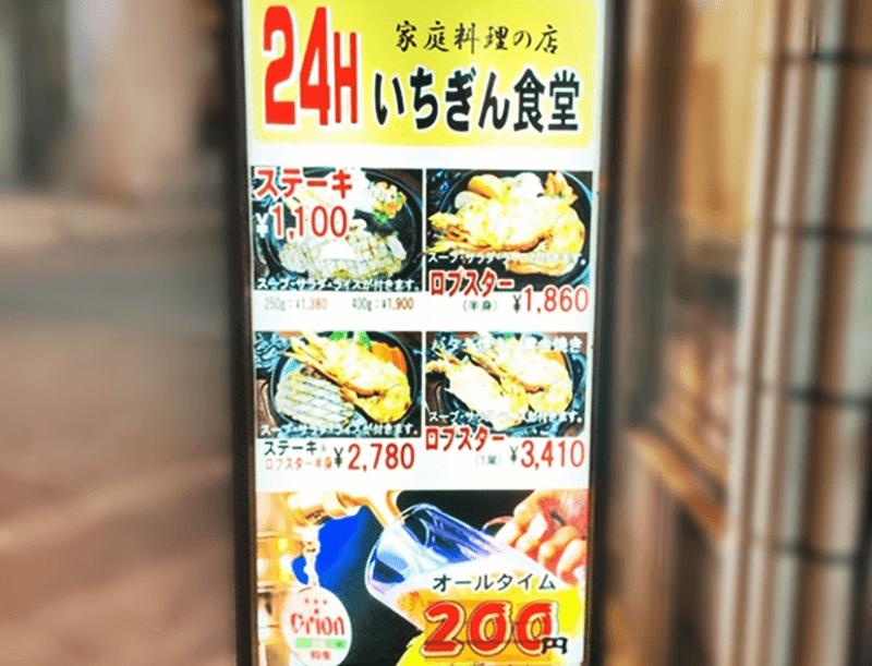 いちぎん食堂 店頭にある看板