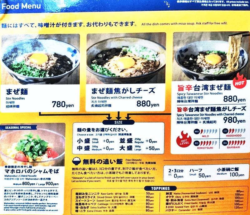 まぜ麺マホロバ メニュー
