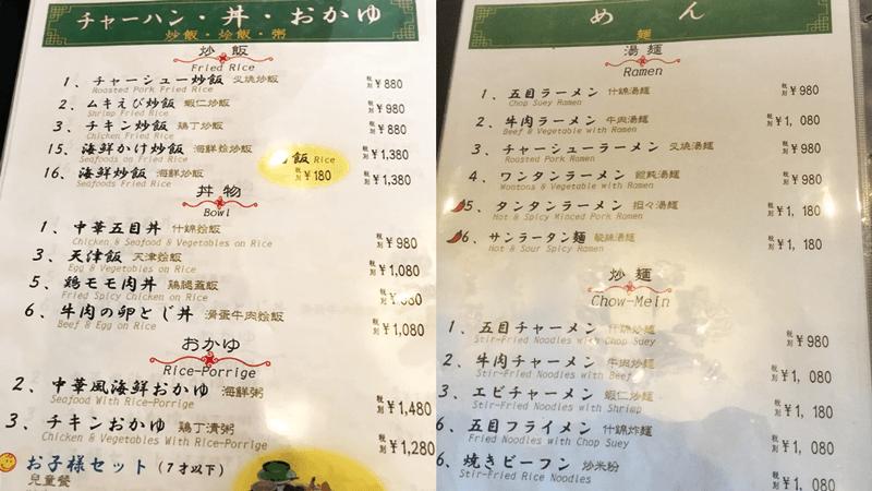 東洋飯店(那覇店)チャーハン・丼・おかゆ・麺メニュー