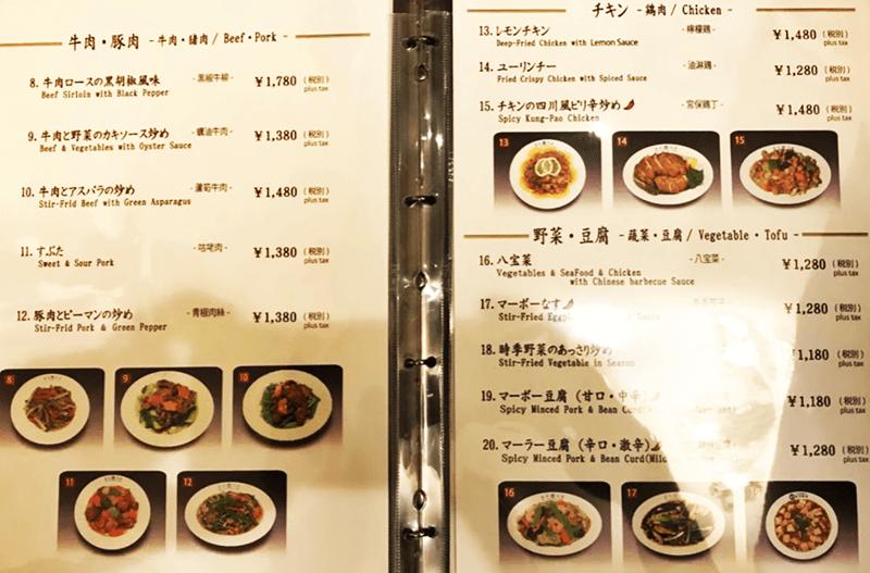 東洋飯店(那覇店)牛肉・豚肉・チキン・野菜・豆腐メニュー