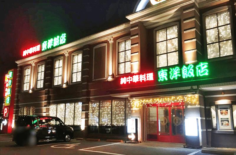 東洋飯店(那覇店)店頭写真